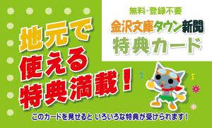 タウン新聞特典カード(金沢文庫)