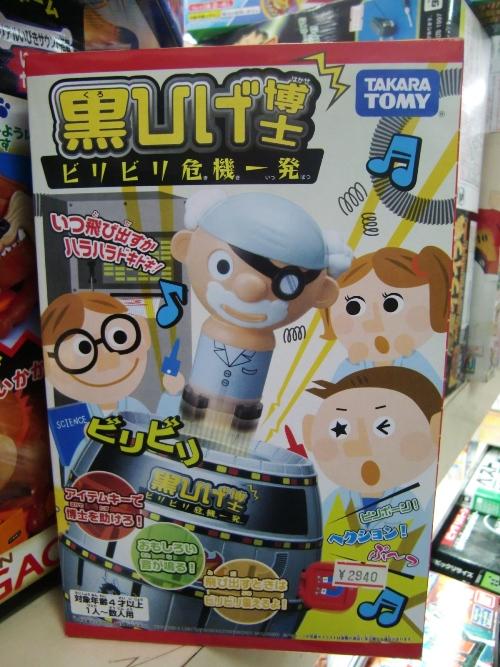 ヤチ玩具店6黒ひげ博士ビリビリ危機一髪