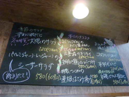炭火焼鳥 風10メニュー黒板