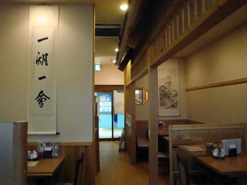 同福飯店2店内