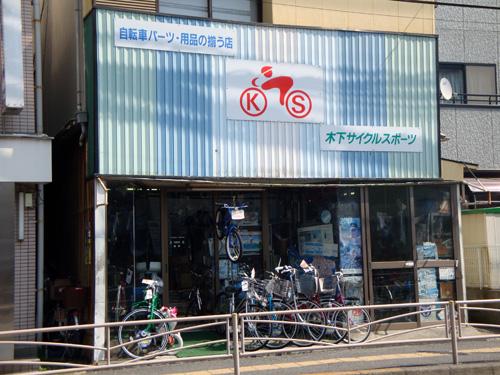 木下サイクルスポーツ1店頭1