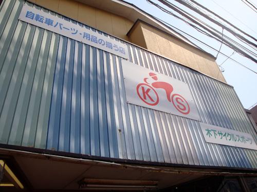木下サイクルスポーツ9店頭3