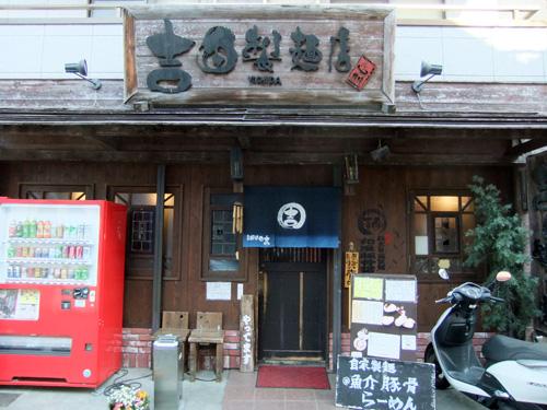 吉田製麺店1店頭