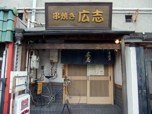 焼鳥居酒屋 広志1店頭