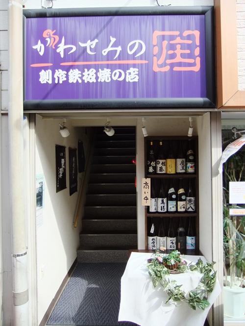 鉄板焼 かわせみの庄1店頭