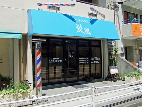 カットハウス髪風1店頭