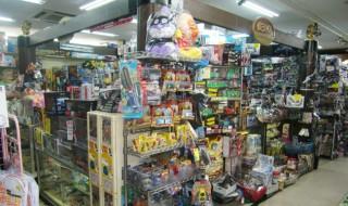 ヤチ玩具店top