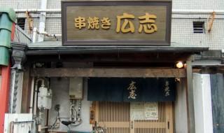 焼鳥居酒屋広志top