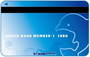 グランドアクア会員カード