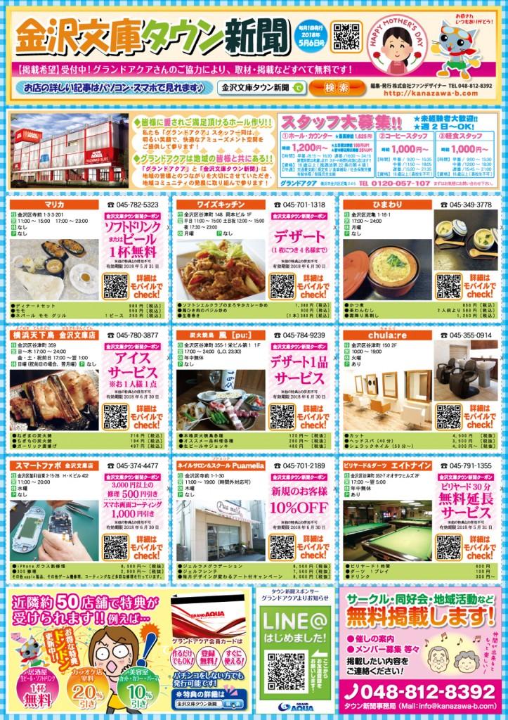 180507金沢文庫タウン新聞-表