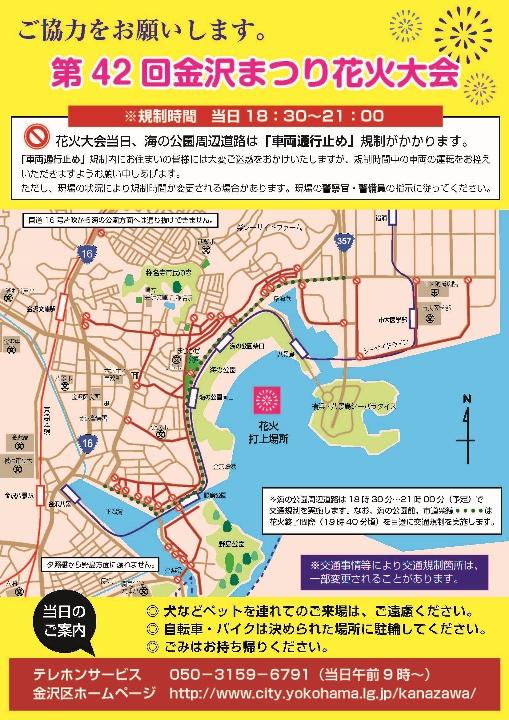 03 交通規制チラシ_ページ_1 (509x720)