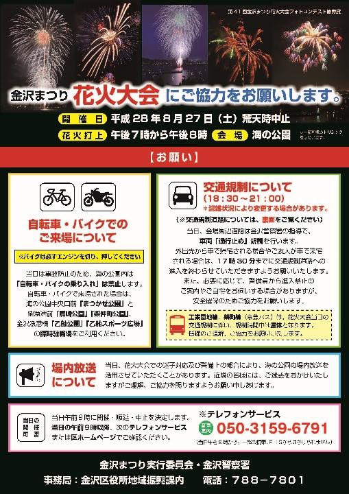 03 交通規制チラシ_ページ_2 (509x720)