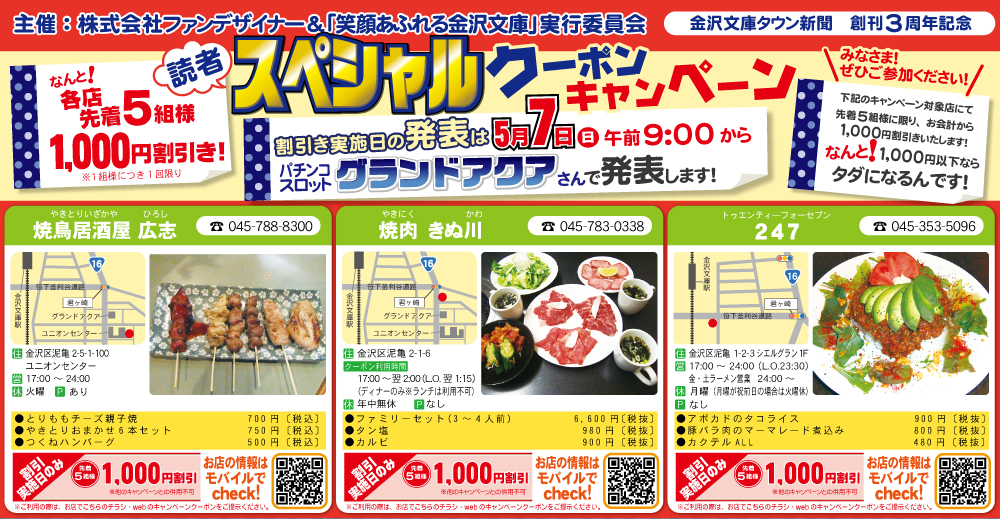170507金沢文庫1000円クーポン発表日