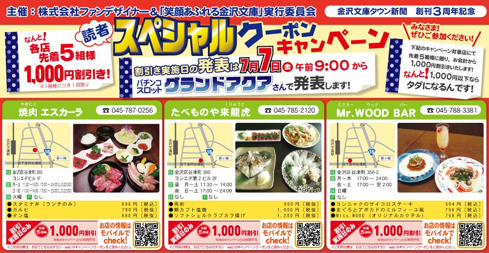 170707金沢文庫タウン新聞クーポン