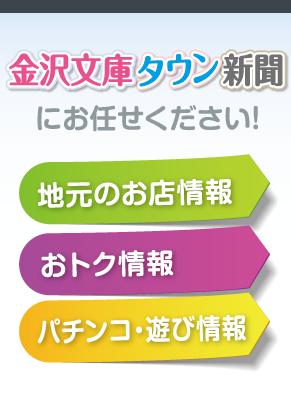 金沢文庫タウン新聞